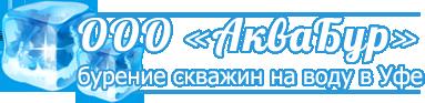 "ООО ""АкваБур"""